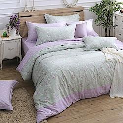 MONTAGUT-摩洛哥花茶-200織紗精梳棉兩用被套床包組(紫綠-單人)