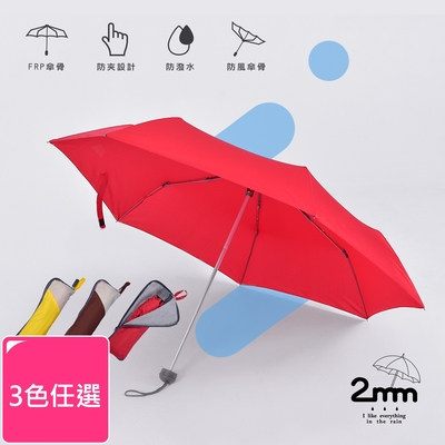 2mm Original拼色 通勤輕量手開傘_附拉鍊式吸水傘袋(3色)