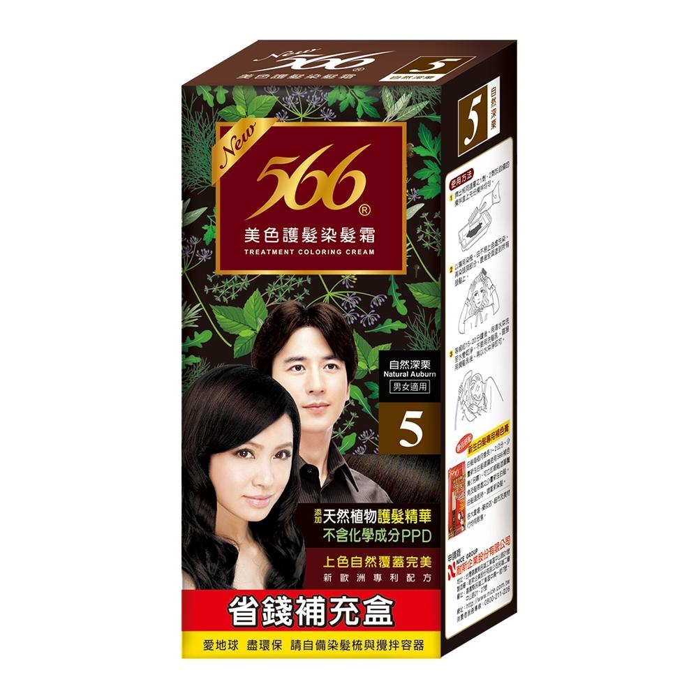 566 美色護髮染髮霜 補充盒-5號自然深栗(添加天然植物護髮精華)