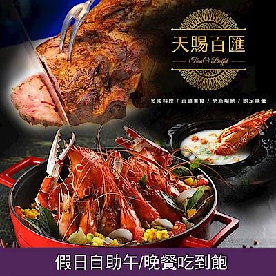 (台北新莊)天賜良緣大飯店 假日自助午/晚餐吃到飽2張