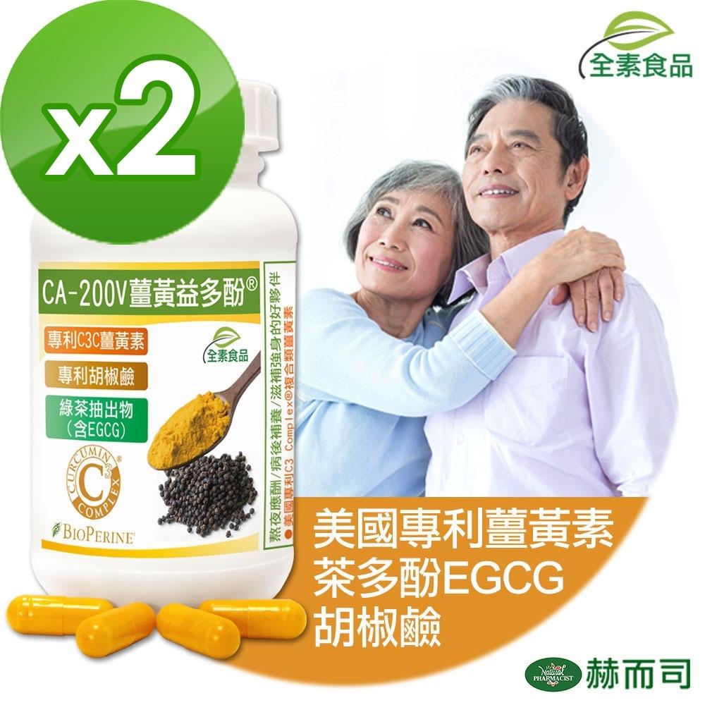 赫而司 CA-200V二代專利薑黃益多酚植物膠囊(90顆/罐*2罐組)