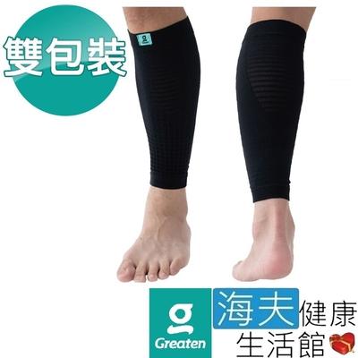 海夫健康生活館 Greaten 極騰護具 防撞支撐系列 3D導流 編織機能 小腿套 雙包裝_0001CA
