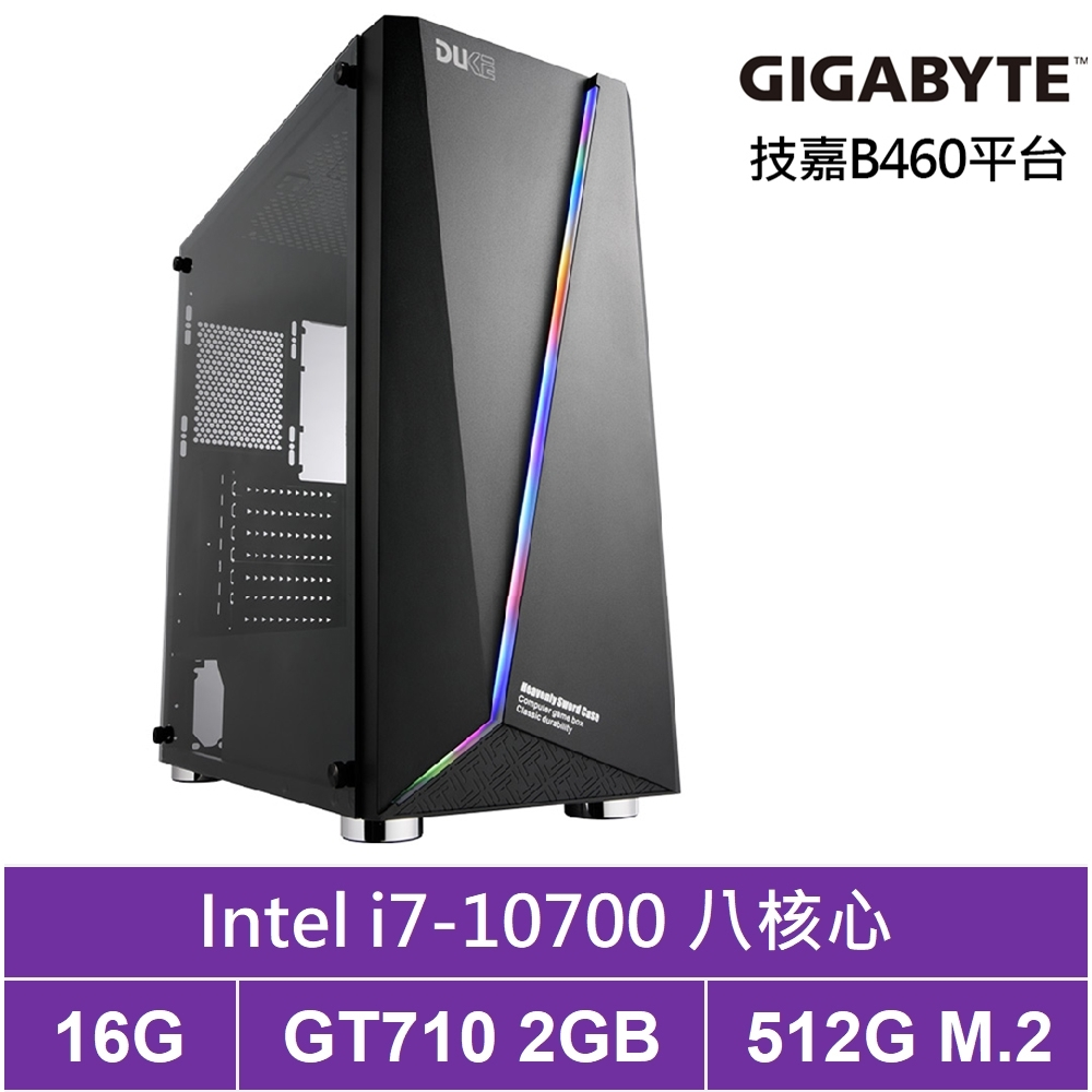技嘉B460平台[冰封刺客]i7八核GT710獨顯電玩機