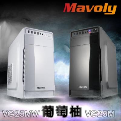 Mavoly 松聖 葡萄柚 micro-ATX機箱 電腦機殼