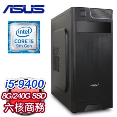 華碩 文書系列【打狗棒法】i5-9400六核 商務電腦