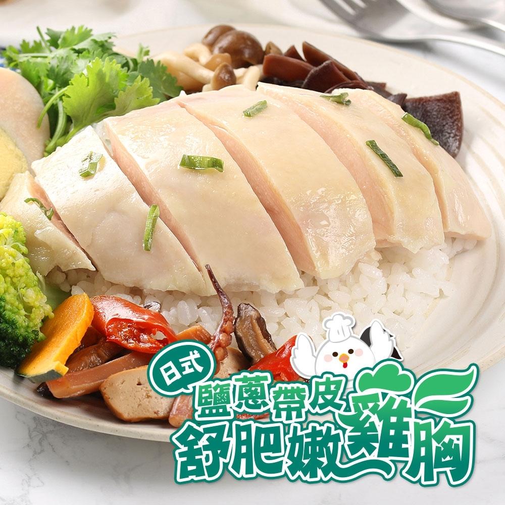 (任選)愛上美味-帶皮日式鹽蔥舒肥雞胸1包組(180g±10%/包)