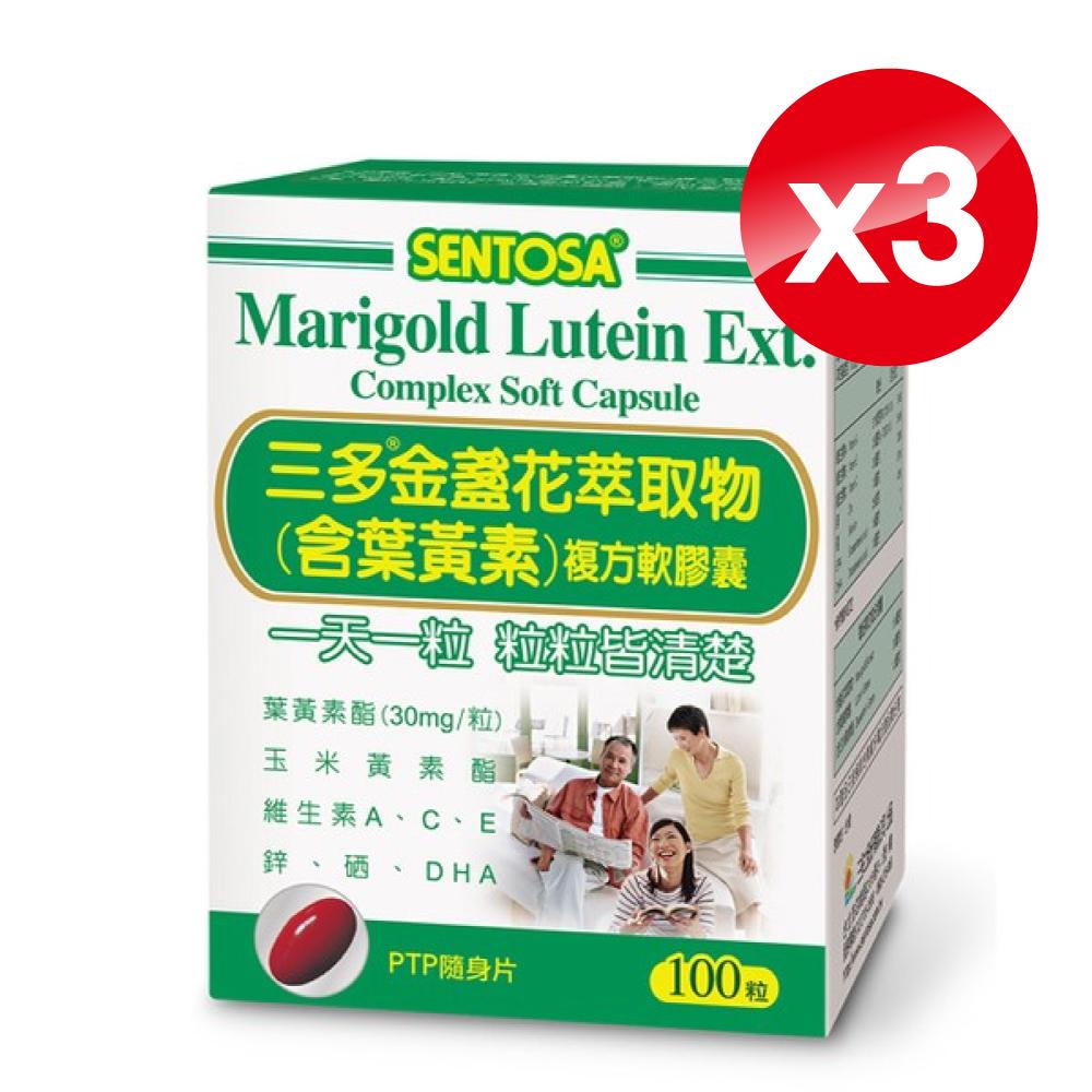 (3盒組)三多金盞花萃取物(含葉黃素)複方軟膠囊100粒x3