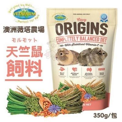 3包組-【澳洲VETAFARM薇塔農場】天竺鼠飼料 350g