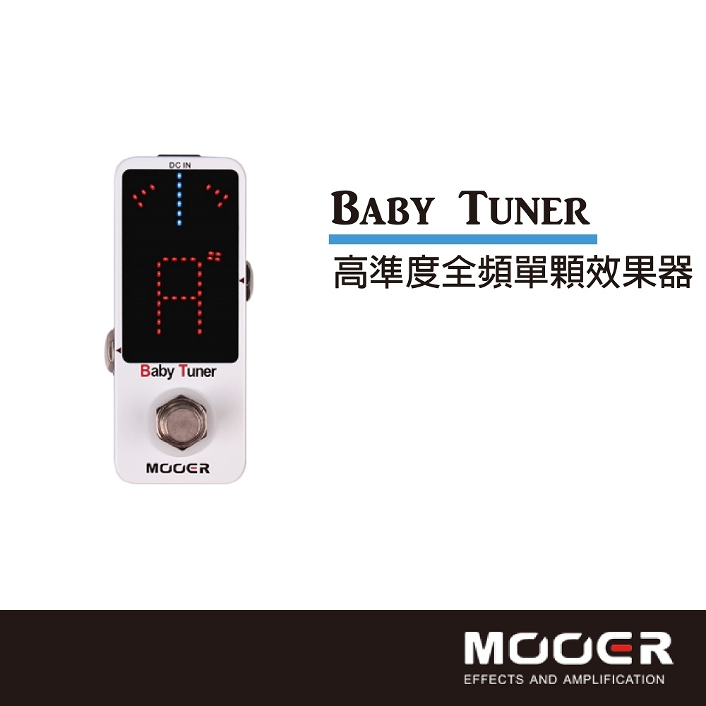 MOOER Baby Tuner高準度全頻單顆效果器