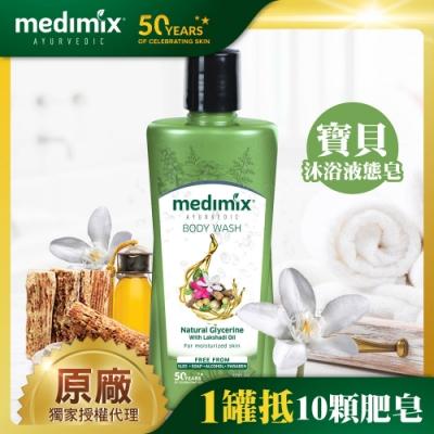 印度MEDIMIX原廠授權 阿育吠陀秘方美肌沐浴液態皂300ml 寶貝