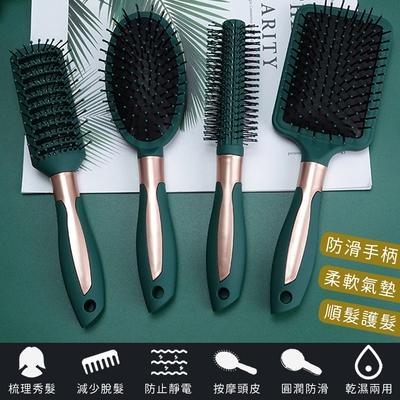 防靜電頭皮按摩氣囊梳4件套(贈毛髮清理網一盒)