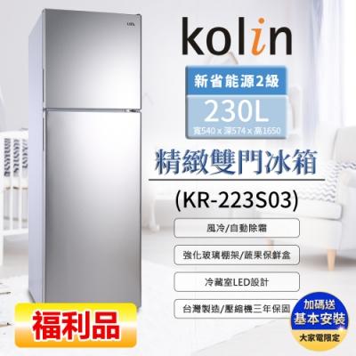 【福利品 Kolin 歌林】 230公升 二級能效精緻雙門冰箱 KR-223S03 不鏽鋼色 (送基本運送安裝/舊機回收)