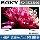 [無卡分期] SONY 75型 4K HDR 連網平面電視 KD-75X9500G