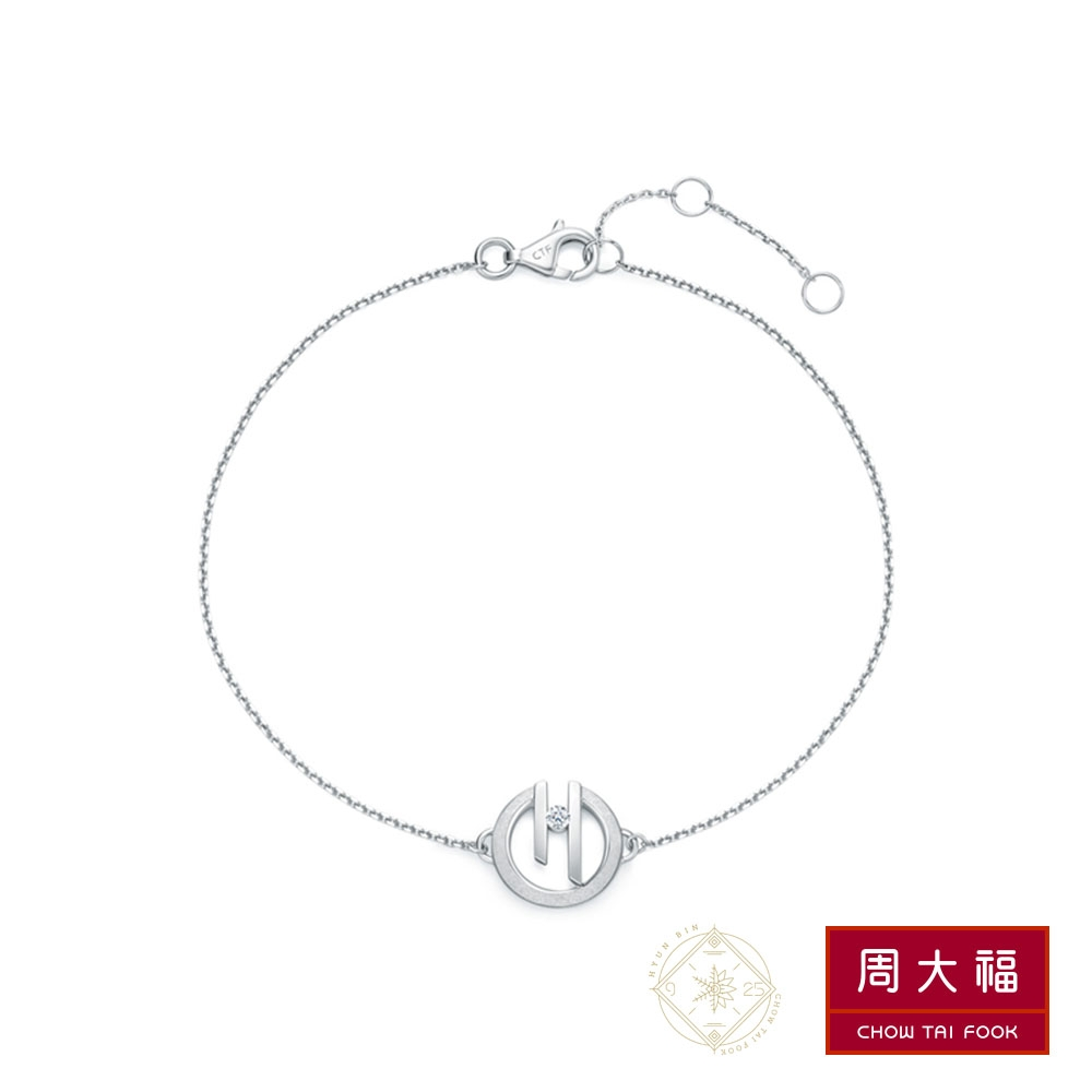 周大福 玄彬925系列 18K白金H造型美鑽手鍊