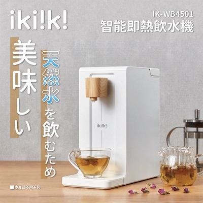 結帳再折【伊崎 Ikiiki】即熱飲水機 / 開飲機 IK-WB4501