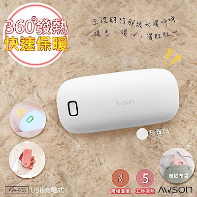 日本AWSON歐森 速熱暖手寶/暖暖寶/懷爐/電暖蛋(AW-908W)暖肚肚の好朋友