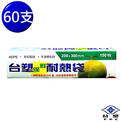 台塑 保鮮 耐熱袋 (小) (20*30cm) (150張/支) (60支)
