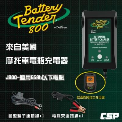 【Battery Tender】J800機車電瓶充電器12V800mA.鉛酸.鋰鐵電池充電