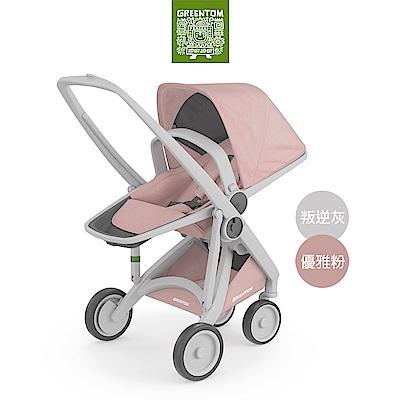 荷蘭 Greentom Reversible雙向款嬰兒推車(叛逆灰+優雅粉)