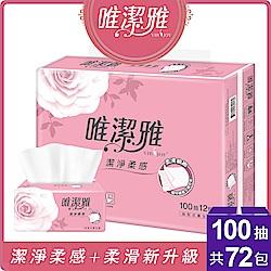 唯潔雅優質抽取式衛生紙 100抽x12包x6袋/箱