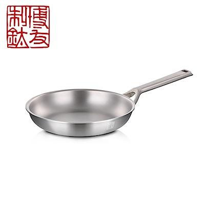 博友制鈦 家宴20煎鍋20cm T2-J201 純鈦99.5%