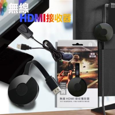 二代手機 HDMI無線傳輸器 /無線影音接收器