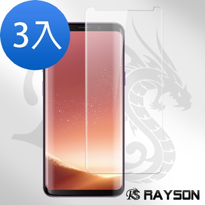三星 Galaxy S8+ 全膠 高清曲面透明 手機 9H保護貼-超值3入組