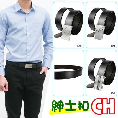 CH-BELT穩重時尚休閒正式紳士皮帶腰帶(多款-黑)