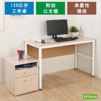 DFhouse頂楓120公分電腦辦公桌+活動櫃-楓木色 120*60*76