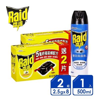 雷達雙重殺蟑組合|連環殺蟑堡6+2入(2.5g*8入)x2+雙效殺蟲劑500mlx1