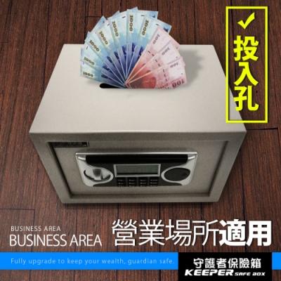 【守護者保險箱】保險箱 保險櫃 上方開孔 投入式 金庫 財庫 收納櫃 25LAT-D