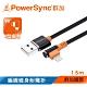 群加 PowerSync Lightning 彎頭充電線/1.5m