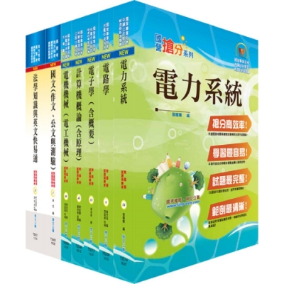 鐵路特考高員三級(電力工程)套書(不含工程數學)(贈題庫網帳號、雲端課程)