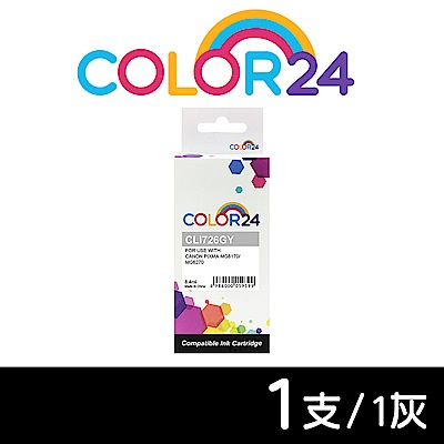 Color24 for Canon 灰色 CLI-726 GY 相容墨水匣
