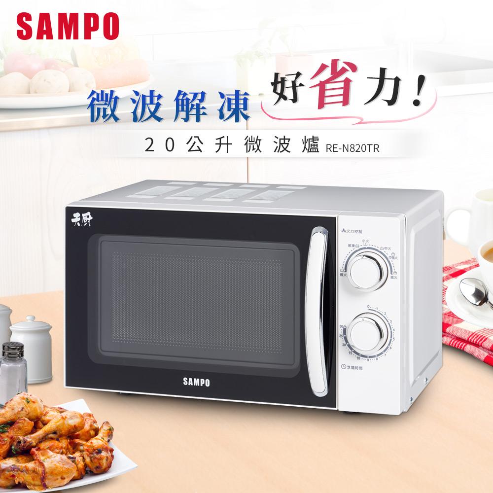 SAMPO聲寶 20L機械式微波爐 RE-N820TR