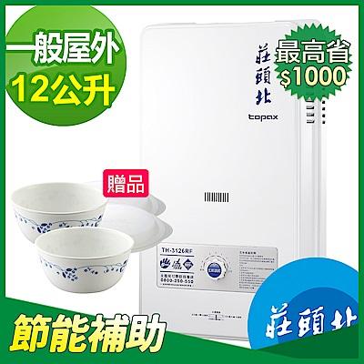 【節能補助再省1千】莊頭北TH-3126RF屋外型12公升瓦斯熱水器(能效2級)