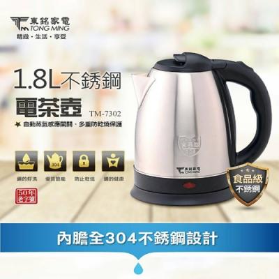 東銘 1.8公升 不銹鋼 快煮壺 TM-7302