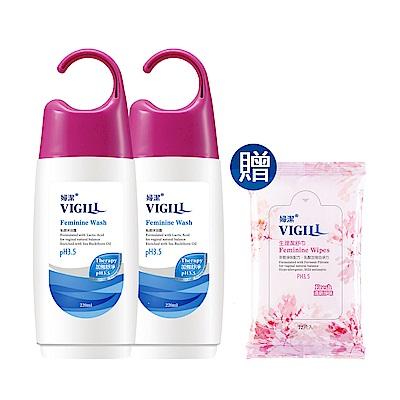 VIGILL婦潔 加強舒淨 私密沐浴露220ml x兩瓶組(送私密處生理潔舒巾1包)