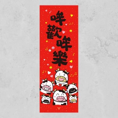 佳墨-2021牛年春聯-牛寶寶-春條-哞歡哞樂