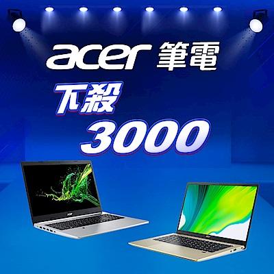Acer筆電限時折三千