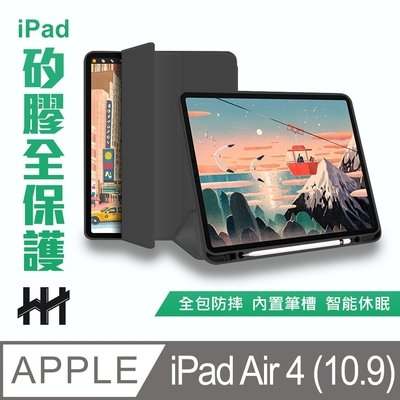 【HH】矽膠防摔智能休眠平板皮套系列 Apple iPad Air 4 (10.9吋)(黑)
