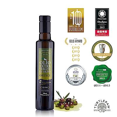 義大利Romano 羅蔓諾Ortice特級初榨橄欖油(250ml)