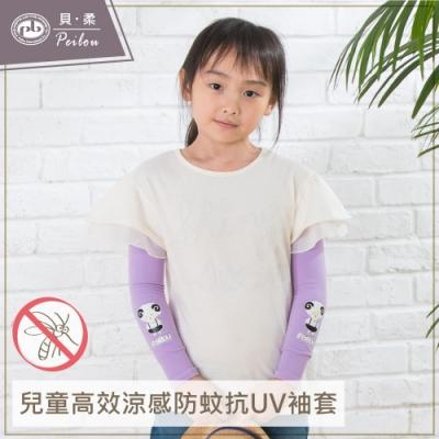 貝柔兒童高效涼感防蚊抗UV袖套-小羊