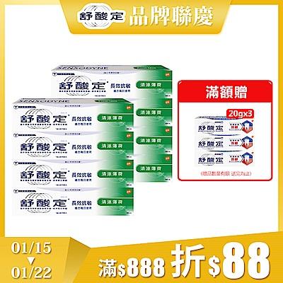 舒酸定長效抗敏牙膏-清涼薄荷8支