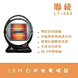 聯統手提式石英管電暖器 LT-663兩入組