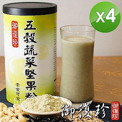 御復珍 五穀蔬菜堅果粉4罐組-無糖(600g)