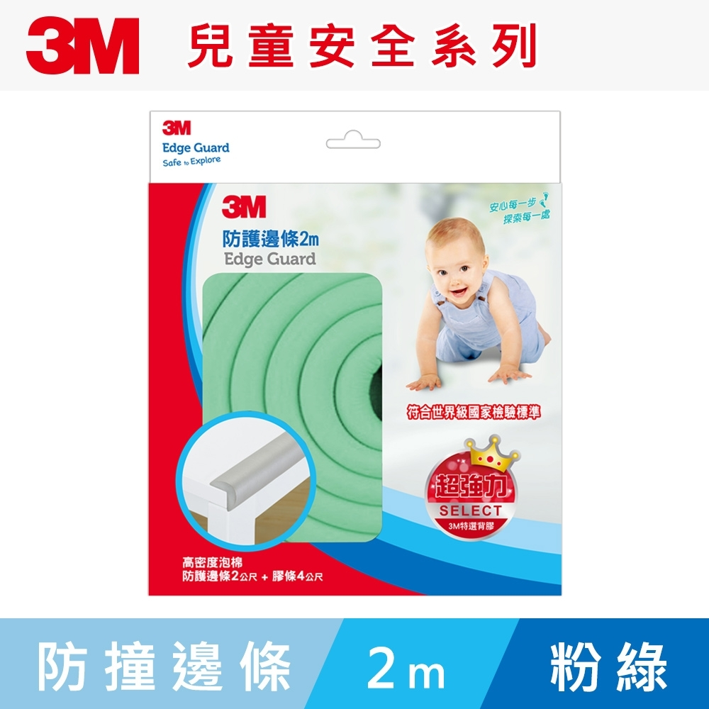 3M 9953 兒童安全防撞邊條2M-粉綠