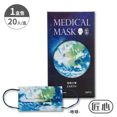 匠心 三層平面醫用口罩-L尺寸(成人) 行星系列-地球(20入/盒)