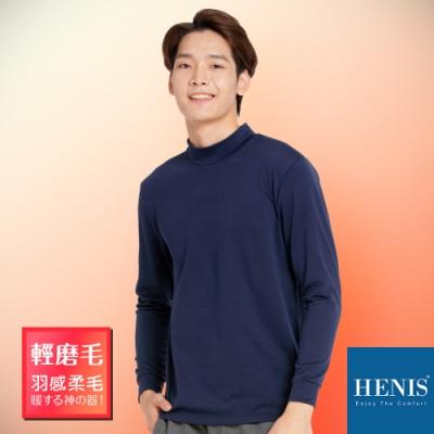 HENIS 輕暖羽感 極細磨毛機能保暖衣 高領(藏青)