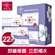 (即期品)寵愛之名 維B舒緩保濕面膜22片組 效期:2022/5/27 product thumbnail 1